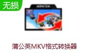 蒲公英MKV格式转换器段首LOGO