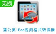 蒲公英iPad视频格式转换器段首LOGO