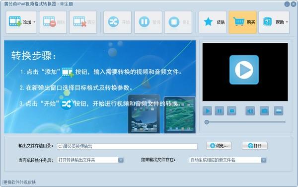 蒲公英iPad视频格式转换器截图0