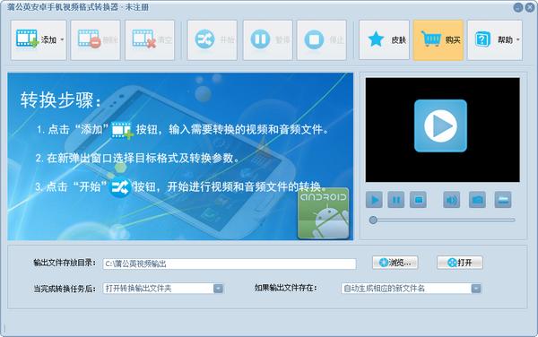 蒲公英安卓手机视频格式转换器截图0