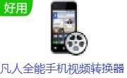 凡人全能手机视频转换器段首LOGO