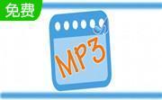 MP3轉換器