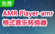 AMR Player amr格式音乐转换器