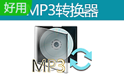 CD/MP3轉換器(Free CD to MP3 Converter)