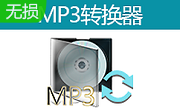 mp3轉ogg格式轉換器