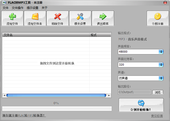 FLAC转MP3转换器截图0