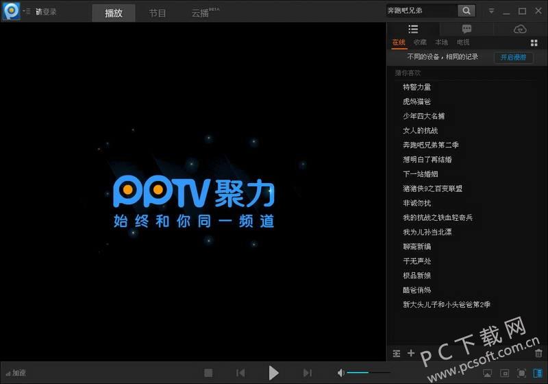 pptv电视播放器2014-2.jpg