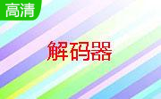 全能解碼器(K-Lite Codec Pack Full)