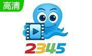 2345影视大全桌面版