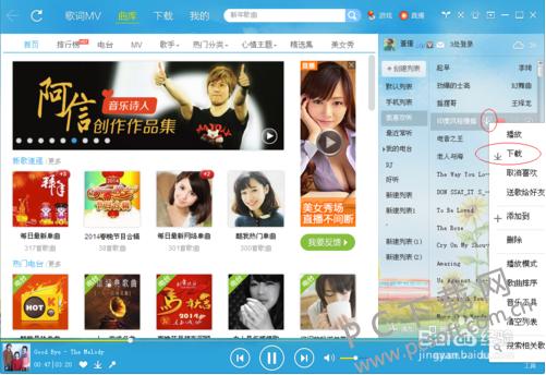 酷我音乐2013下载mp3格式方法