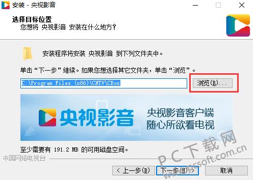 CBOX央视影音官方下载
