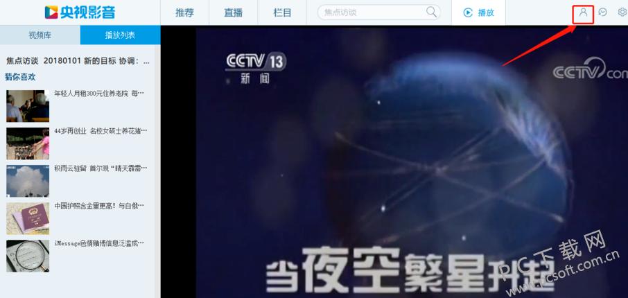 CBox央视影音软件下载的视频位置