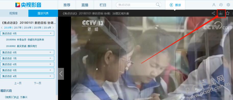 央视影音下载视频方法