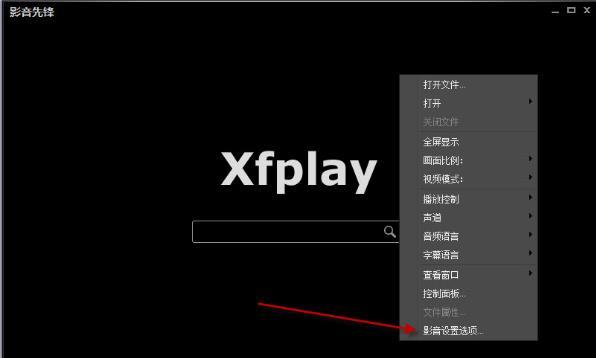 影音先锋Xfplay截图