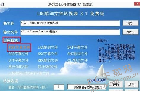 LRC歌词文件转换器