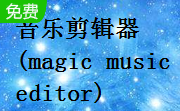 音樂剪輯器(magic music editor)