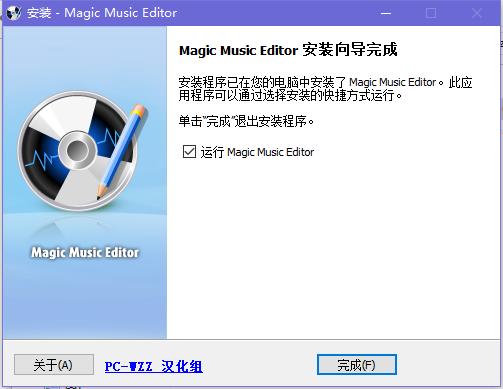 音乐剪辑器(magic music editor)