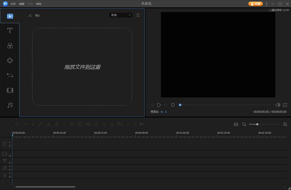 EaseUS Video Editor截图0
