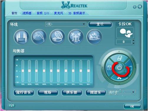 Realtek 高清音频管理器(Realtek HD audio)截图