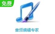 音频编辑专家段首LOGO