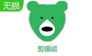 剪辑熊段首LOGO