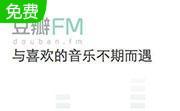 豆瓣fm电台