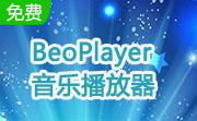 BeoPlayer音乐播放器
