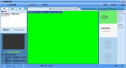 NN视频录播软件