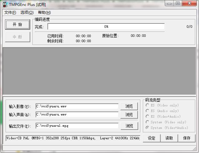 TMPGEnc PLUS截图0