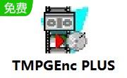 TMPGEnc PLUS段首LOGO
