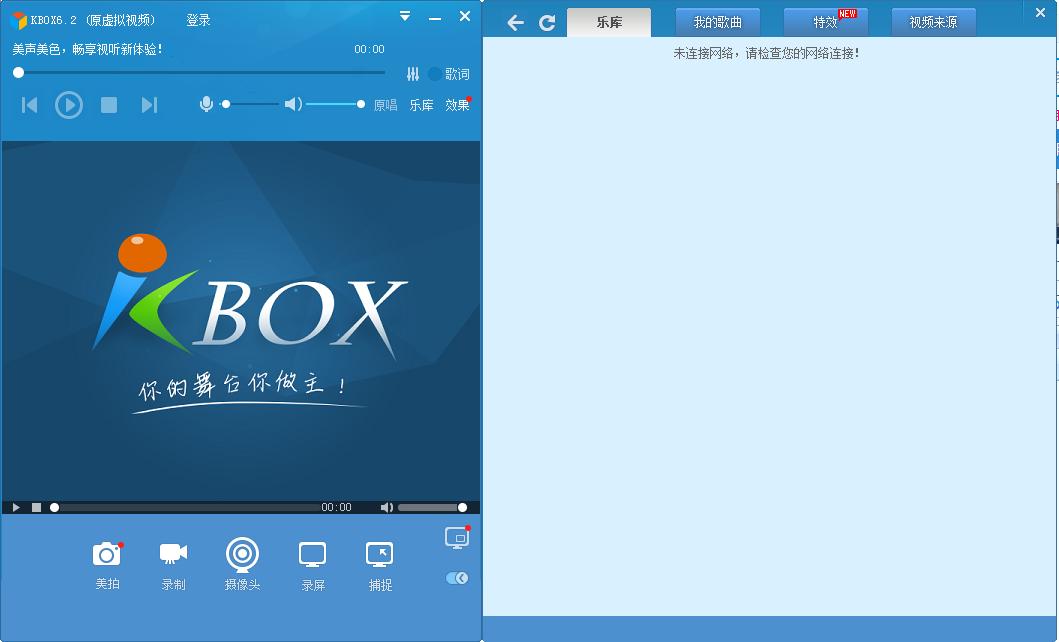 KBOX截图0