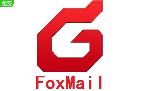 FoxMail段首LOGO