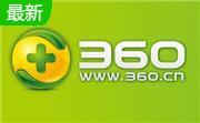 360杀毒