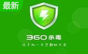 360杀毒离线升级包段首LOGO