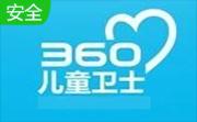 360儿童卫士升级工具免费版
