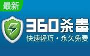 360杀毒评测版免费版