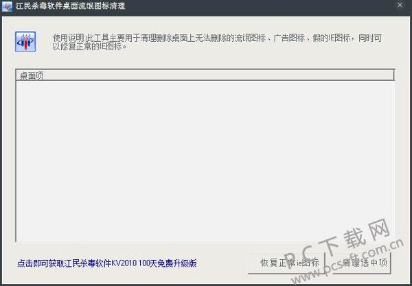 江民桌面流氓圖標清理工具