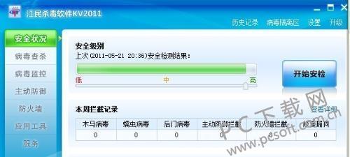 江民殺毒軟件KV2011