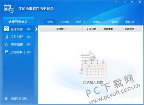 江民杀毒软件移动版2010
