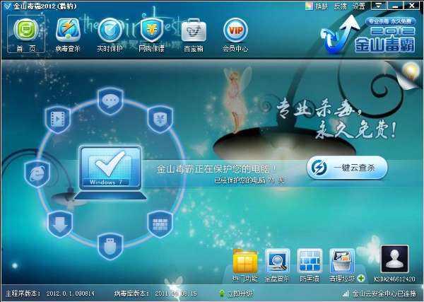 金山毒霸2012猎豹正式版-3.jpg