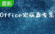 Office宏病毒专杀段首LOGO