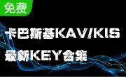 卡巴斯基KAV/KIS最新KEY合集