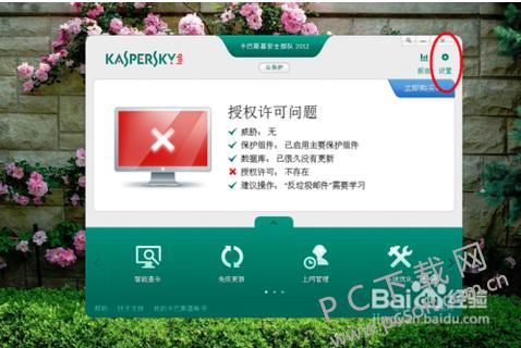 卡巴斯基免费版(Kaspersky Free)