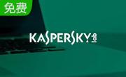 卡巴斯基rootkit病毒专杀工具TDSSKiller段首LOGO