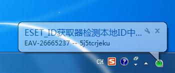 ESET NOD32 ID 獲取器