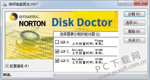 諾頓磁盤醫生