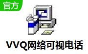VVQ网络可视电话段首LOGO