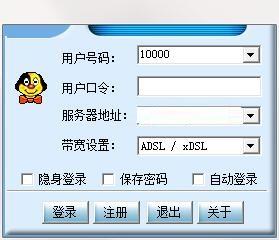 VVQ网络可视电话截图0