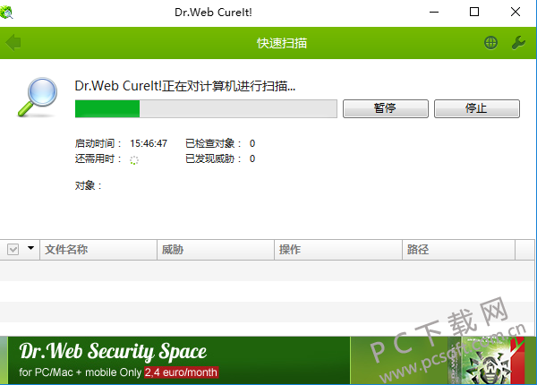 Dr.WEB(大蜘蛛反病毒掃描程序)