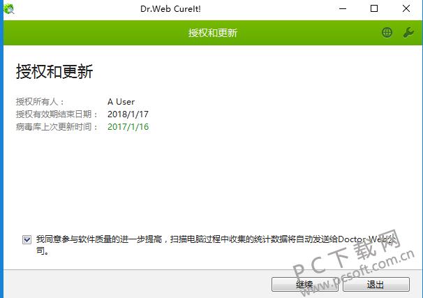 Dr.WEB(大蜘蛛反病毒扫描程序)